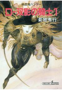 吸血鬼ハンター10 D―双影の騎士1
