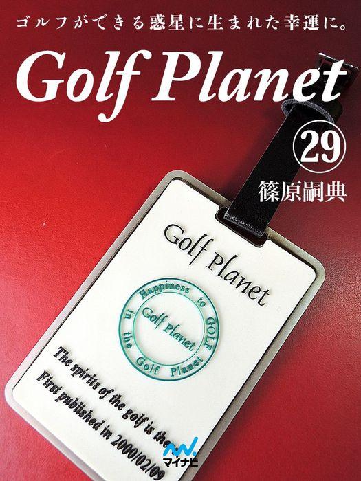 ゴルフプラネット 第29巻 酸いも甘いもゴルフなら美味しい-電子書籍-拡大画像