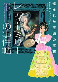レディ・エミリーの事件帖 盗まれた王妃の宝石-電子書籍