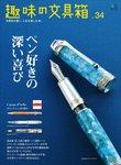 趣味の文具箱 Vol.34-電子書籍