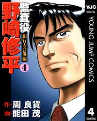 監査役 野崎修平 銀行大合併編 4-電子書籍
