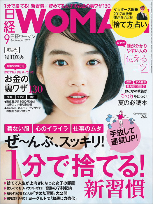 日経ウーマン 2017年 9月号 [雑誌]-電子書籍-拡大画像