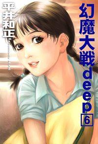 幻魔大戦deep6-電子書籍