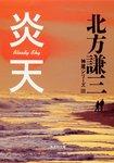 炎天 神尾シリーズ3-電子書籍