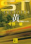 ST 警視庁科学特捜班 黄の調査ファイル-電子書籍