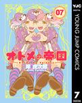 オトメの帝国 7-電子書籍