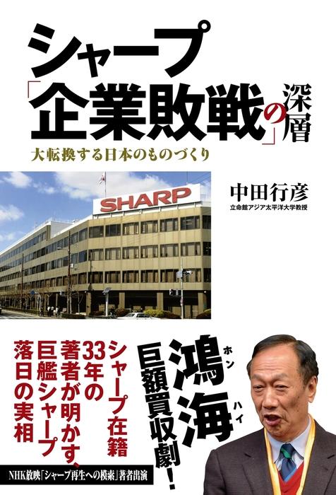 シャープ「企業敗戦」の深層 大転換する日本のものづくり拡大写真