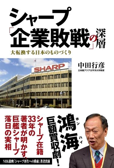 シャープ「企業敗戦」の深層 大転換する日本のものづくり-電子書籍