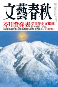 文藝春秋2017年9月号