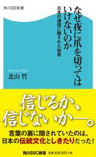 なぜ夜に爪を切ってはいけないのか 日本の迷信に隠された知恵