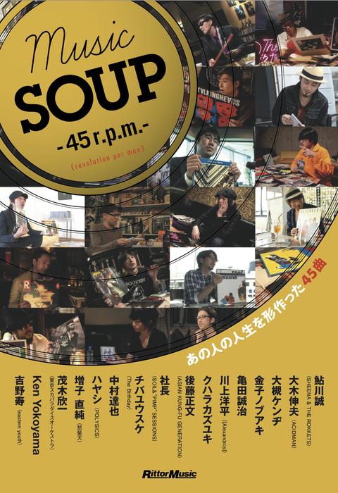 MUSIC SOUP - 45r.p.m. - (revolution per man) あの人の人生を形作った45曲拡大写真