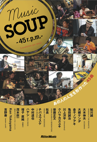MUSIC SOUP - 45r.p.m. - (revolution per man) あの人の人生を形作った45曲-電子書籍