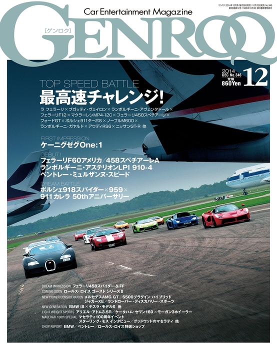 GENROQ 2014年12月号拡大写真