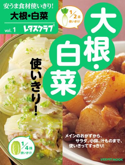 安うま食材使いきり!vol.1 大根・白菜-電子書籍