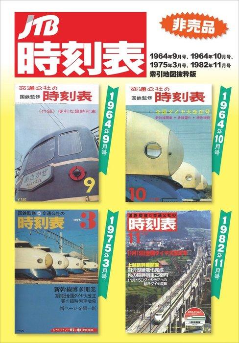 復刻版時刻表 索引地図抜粋版(1964年9月号、1964年10月号、1975年3月号、1982年11月号)拡大写真