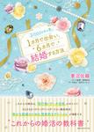 年収1000万円の男と1カ月で出会い、6カ月で結婚する方法-電子書籍