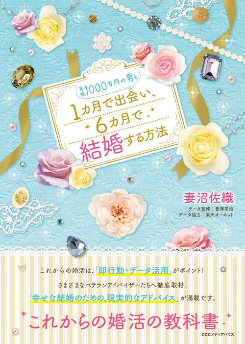 年収1000万円の男と1カ月で出会い、6カ月で結婚する方法拡大写真