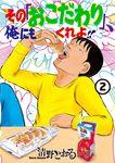 その「おこだわり」、俺にもくれよ!!(2)-電子書籍