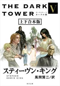 ダークタワー V カーラの狼【上下 合本版】