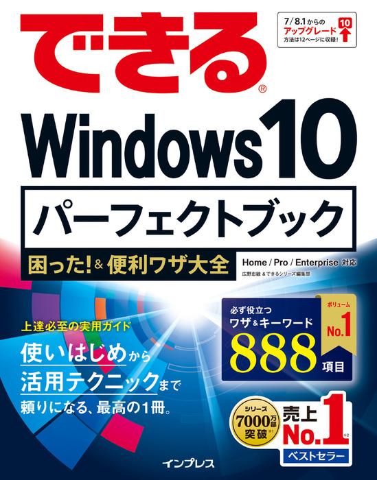 できる Windows 10 パーフェク トブック 困った!&便利ワザ大全拡大写真