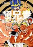 超兄貴 -愛のゴールデンボール‐-電子書籍