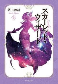 スカーレット・ウィザード3-電子書籍