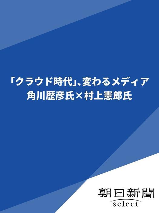 「クラウド時代」、変わるメディア 角川歴彦氏×村上憲郎氏拡大写真