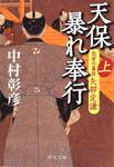 天保暴れ奉行(上) 気骨の幕臣 矢部定謙-電子書籍