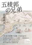 五稜郭の兄弟-電子書籍