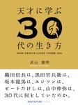 天才に学ぶ30代の生き方-電子書籍