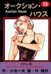 オークション・ハウス 26-電子書籍