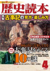 歴史読本2012年4月号電子特別版「古事記の見方・楽しみ方」