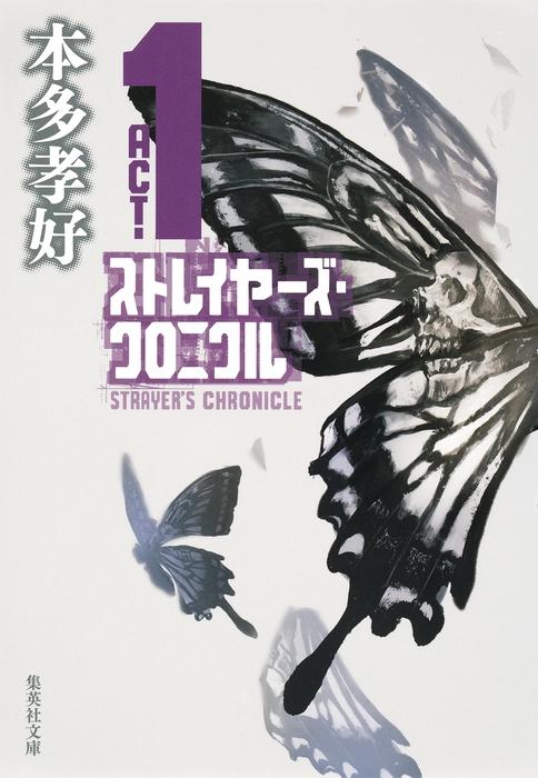 ストレイヤーズ・クロニクル ACT-1-電子書籍-拡大画像