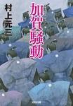 加賀騒動 新装版-電子書籍