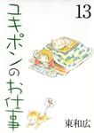 ユキポンのお仕事(13)-電子書籍