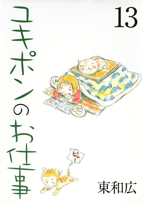 ユキポンのお仕事(13)-電子書籍-拡大画像