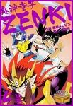 鬼神童子ZENKI 4巻-電子書籍