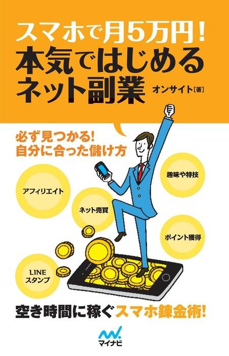 スマホで月5万円! 本気ではじめるネット副業拡大写真