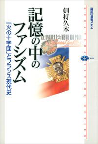 記憶の中のファシズム 「火の十字団」とフランス現代史-電子書籍