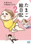 たまご絵日記2 かあちゃん2年目のリアル-電子書籍