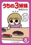 ぷりっつ電子文庫 うちの3姉妹(8)-電子書籍
