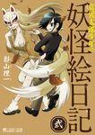 奇異太郎少年の妖怪絵日記(2巻)-電子書籍