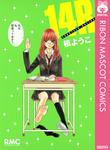 14R-電子書籍