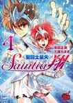 聖闘士星矢セインティア翔 4-電子書籍