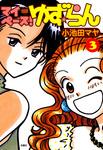 マイペース!ゆず☆らん / 3-電子書籍
