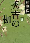 秀吉の枷 上-電子書籍
