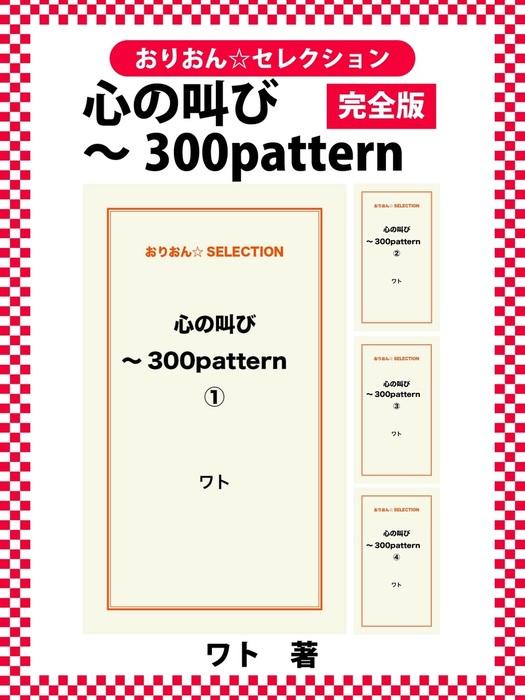 心の叫び~300pattern 完全版拡大写真
