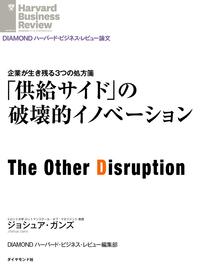 「供給サイド」の破壊的イノベーション