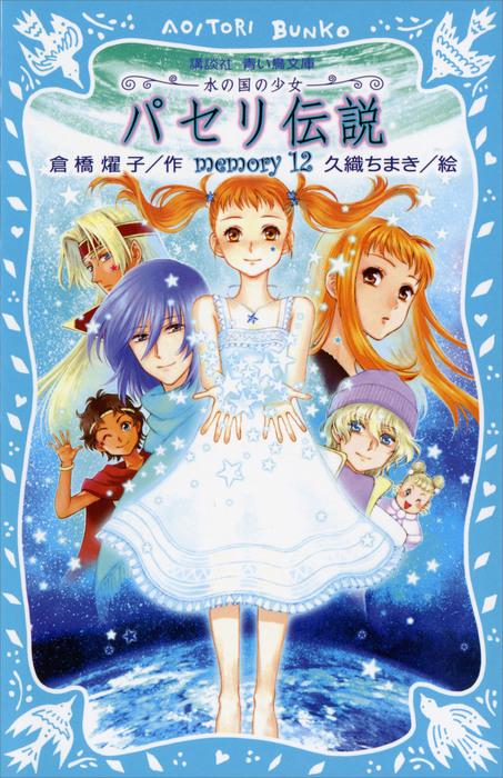 パセリ伝説 水の国の少女 memory 12-電子書籍-拡大画像