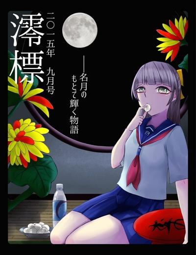 澪標 2015年09月号-電子書籍